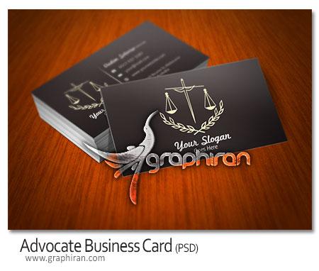 کارت ویزیت وکالت Advocate Business Card