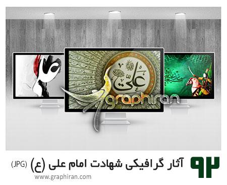 عکس گرافیکی شهادت امام علی