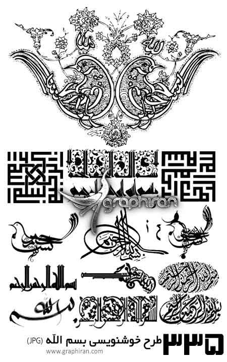 دانلود مجموعه ۳۳۵ طرح خوشنویسی بسم الله الرحمن الرحیم