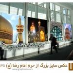 دانلود عکس های با کیفیت و بزرگ بارگاه، صحن و حرم امام رضا (ع)