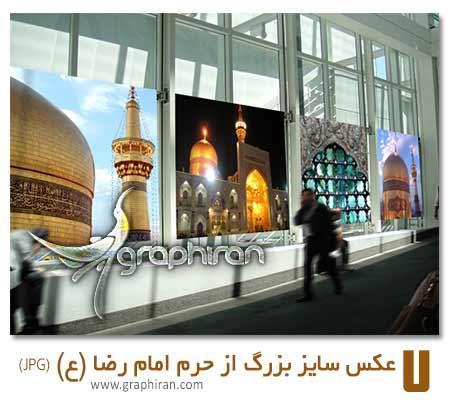 imam reza دانلود عکس های با کیفیت و بزرگ بارگاه، صحن و حرم امام رضا (ع)
