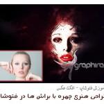 آموزش تصویری و ویدئویی طراحی هنری چهره با براش در فتوشاپ