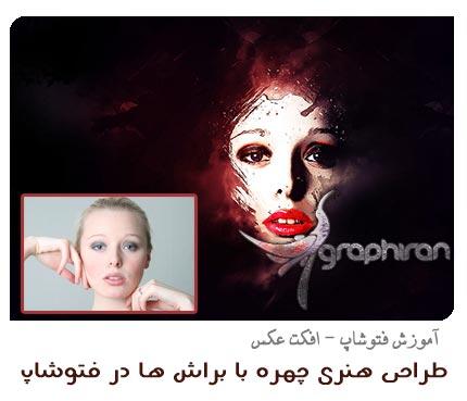 طراحی هنری چهره