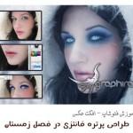 آموزش فتوشاپ – طراحی پرتره فانتزی با آرایش زیبا در فصل زمستان