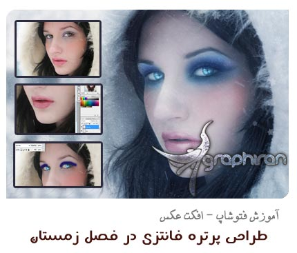 winter prtrait آموزش فتوشاپ   طراحی پرتره فانتزی با آرایش زیبا در فصل زمستان