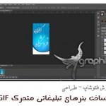 فیلم آموزش ساخت بنرهای تبلیغاتی متحرک GIF در فتوشاپ