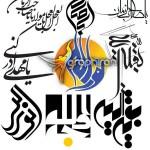 دانلود طرح های وکتور تایپوگرافی و خوشنویسی امام زمان (عج)