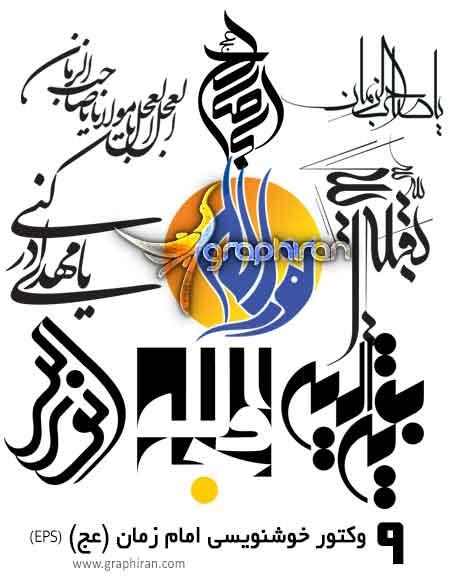 خوشنویسی امام زمان عج