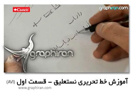 nastaliq دانلود فیلم آموزش خوشنویسی و خط تحریری نستعلیق با خودکار   جلسه اول