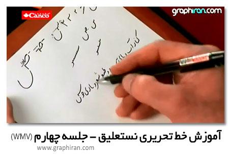 آموزش خوشنویسی با خودکار
