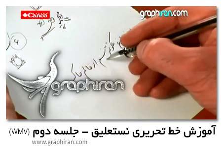 tahriri فیلم آموزش خط تحریری نستعلیق و خوشنویسی با خودکار   جلسه دوم