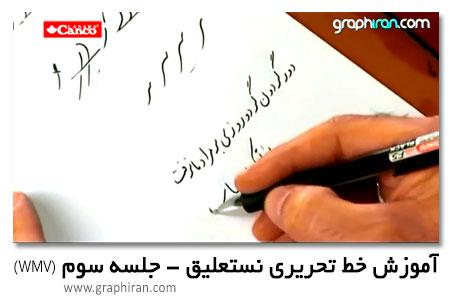 tahriri1 دانلود فیلم آموزش خوشنویسی تحریر نستعلیق با خودکار   جلسه سوم