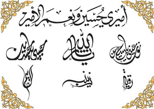 MUHARAM32 دانلود طرح های وکتور خوشنویسی ماه محرم، کربلا و امام حسین (ع)