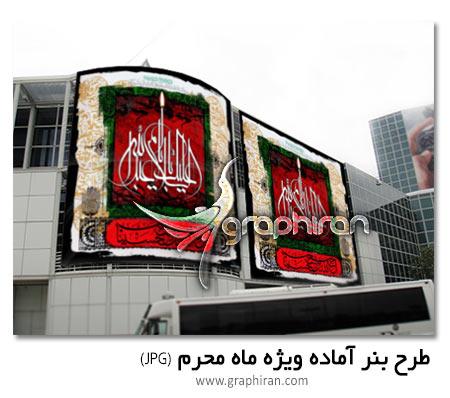banner2 دانلود رایگان بنر مذهبی محرم با خوشنویسی یا ابا عبدالله الحسین
