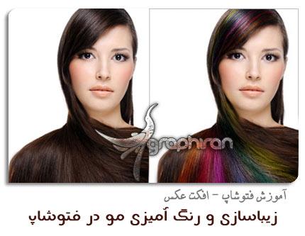 رنگ کردن مو در فتوشاپ