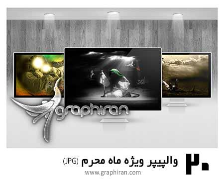 islamic wallpaper دانلود مجموعه تصاویر والپیپر ماه محرم و روز عاشورا