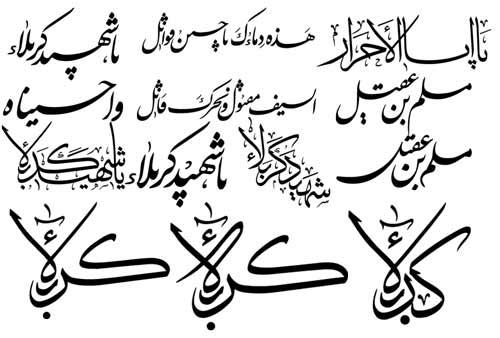 karbala 1 دانلود طرح های وکتور خوشنویسی ماه محرم، کربلا و امام حسین (ع)