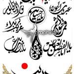 دانلود طرح های وکتور خوشنویسی ماه محرم، کربلا و امام حسین (ع)