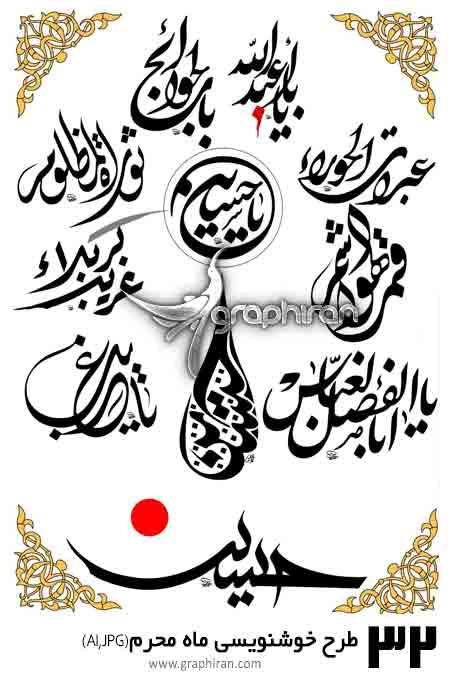 خوشنویسی امام حسین (ع)