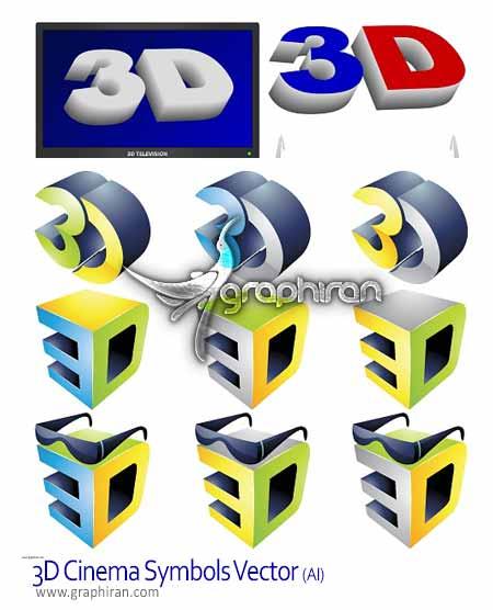 لوگو 3Dآرم های سینما و تلویزیون های 3 بعدی