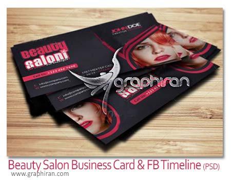 طرح لایه باز کارت ویزیت سالن آرایش زنان