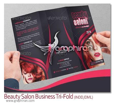Beauty Salon Business Tri Fold دانلود نمونه لایه باز بروشور سالن زیبایی و آرایشگاه زنانه