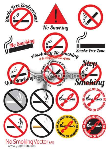 وکتور علامت سیگار نکشید