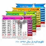 دانلود تقویم لایه باز سال ۱۳۹۲ در فرمت PSD و سایز بزرگ
