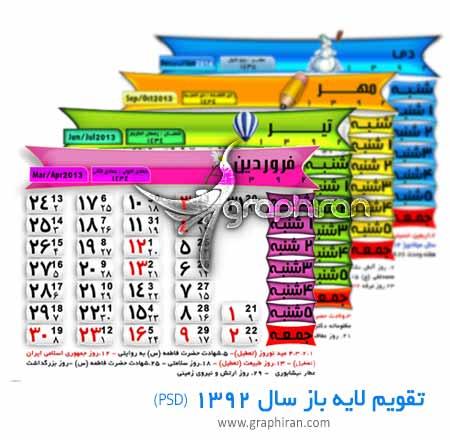 تقویم لایه باز سال 1392