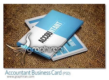 نمونه کارت ویزیت حسابداری