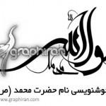 دانلود طرح آماده خوشنویسی نام حضرت محمد (ص) به صورت وکتور