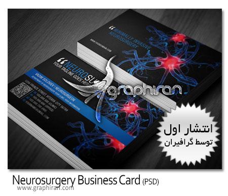 کارت ویزیت لایه باز جراح مغز و اعصاب Neurosurgery Business Card