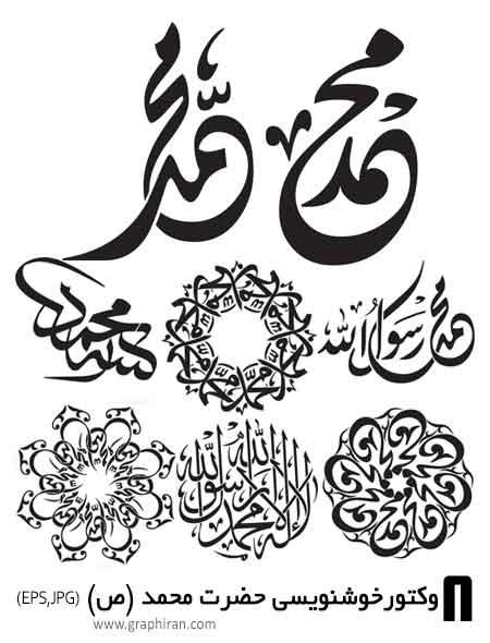 calligraphy دانلود طرح های خوشنویسی و طراحی حروف حضرت رسول اکرم (ص)