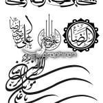 دانلود طرح های آماده خوشنویسی امام رضا (ع) به صورت وکتور EPS