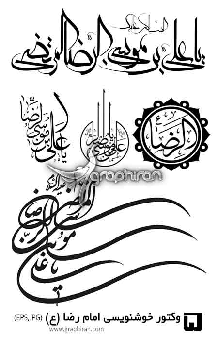 طرح آماده خوشنویسی نام مبارک امام رضا (ع)