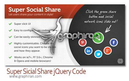 دکمه به اشتراک گذاری در شبکه های اجتماعی