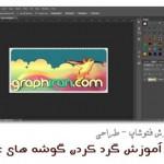فیلم آموزش روش گرد کردن گوشه های عکس در فتوشاپ