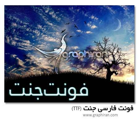 فونت فارسی جنت