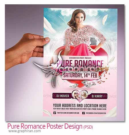 دانلود پوستر عاشقانه و رمانتیک جدید در فرمت PSD لایه باز