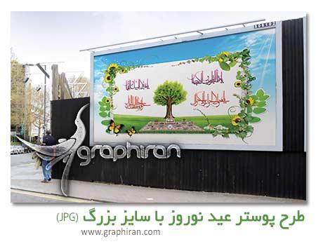 پوستر و بنر عید نوروز