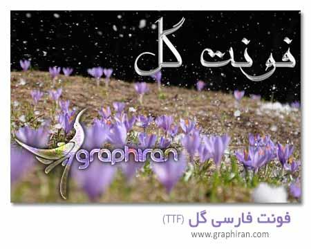 فونت فارسی گل