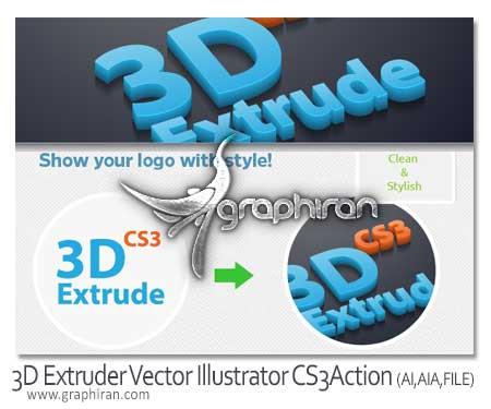سه بعدی سازی طرح ها