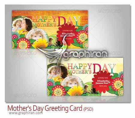 Mothers Day Greeting Card دانلود کارت پستال تبریک روز مادر با فرمت PSD لایه باز