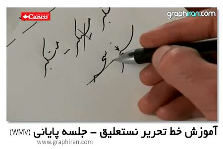 دانلود رایگان آموزش خوشنویسی با خودکارآموزش خوشنویسی نستعلیق تحریری