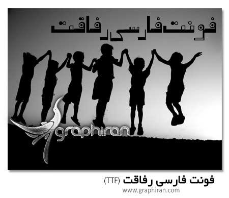 farsi font دانلود رایگان فونت فارسی رفاقت A Refaghat Farsi Font
