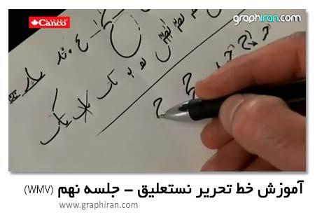 دانلود رایگان فیلم آموزش خوشنویسی با خودکارفیلم آموزش خوشنویسی نستعیق