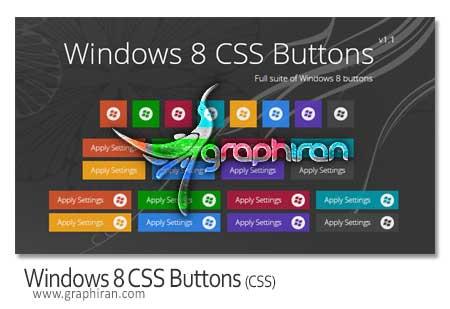 کد CSS سبک ویندوز 8