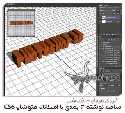 امکانات جدید 3D فتوشاپ CS6