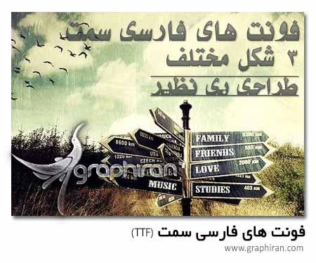 Samt دانلود فونت های فارسی سمت Persian Samt Fonts