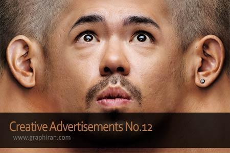 تصویر تبلیغاتی خلاقانه